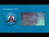 Информационная программа ДЕНЬ 25.01.17