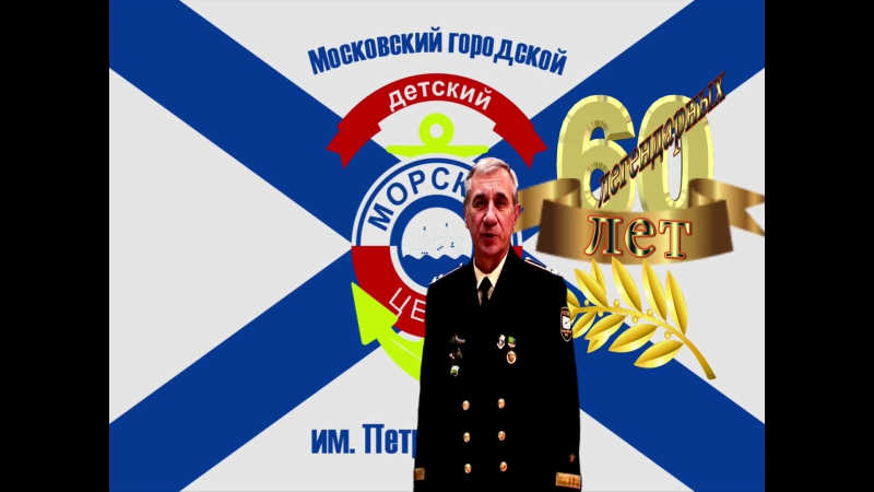 Приглашение на юбилей. 60 лет МГДМЦ им. Петра Великого.