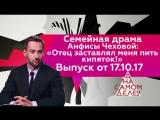 Семейная драма Анфисы Чеховой: «Отец заставлял меня пить кипяток!»