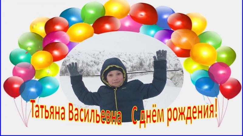 Татьяна Васильевна д.р.