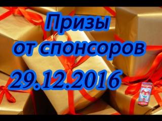 """Итоги от группы """"Прогнозы на спорт"""". 29.12.2016."""