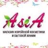 AsiA. Сеть мультибрендовых магазинов косметики.