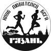 Клуб любителей бега «Рязань» (КЛБ Рязань)