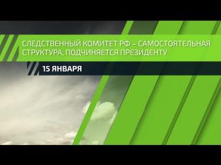 15 января – День Следственного комитета в России