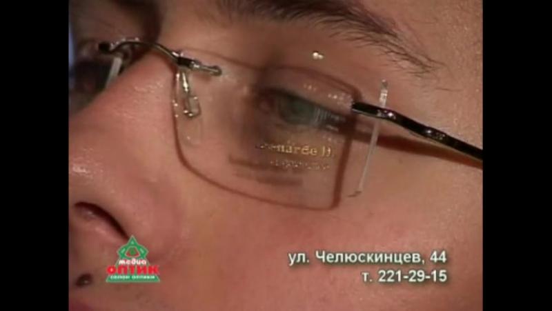 Очки и контактные линзы ОРТИКОН Новосибирск