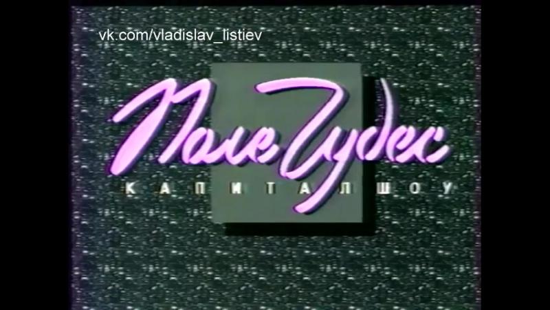 Поле чудес (заставка (ЦТ, 1-й канал Останкино, 1990-1992 гг.))