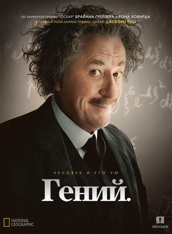 Гений 1 сезон 1-10 серия Jaskier | Genius