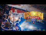 Все голы ХК СКА в сезоне 2016-2017