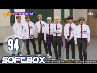 [Озвучка SOFTBOX] Knowing Brothers эпизод 94 - BTS