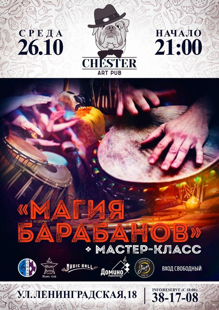 """Афиша Хабаровск Тематический вечер """"Магия барабана"""""""