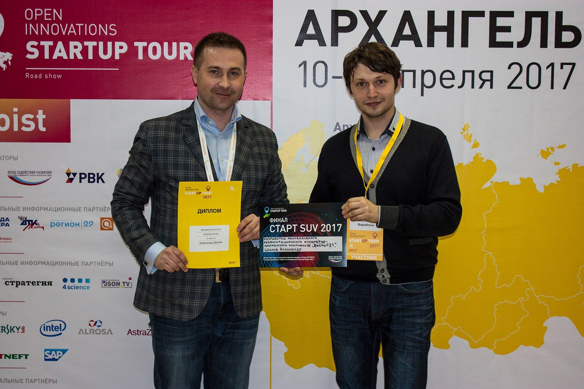 Александр Шилов, Анатолий Кораблев на Startup Tour