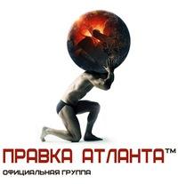 ПРАВКА АТЛАНТА™ - СВОБОДА АТЛАНТА