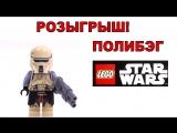 LEGO Star Wars - Лего Звёздные войны