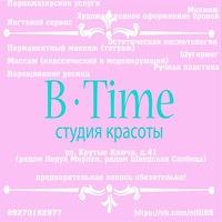 Логотип Студия Красоты В*Time/Самара/Кошелев/КрутыеКлючи