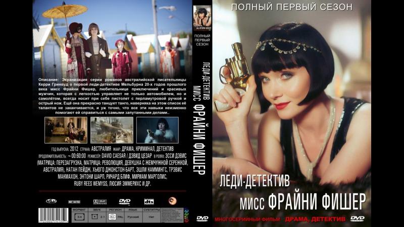 Леди-детектив мисс Фрайни Фишер Сезон 01 Серия 08