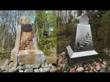 Памятник первой радиосвязи от