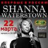 Впервые в России! Shanna Waterstown(USA)