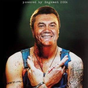 MC Янукович