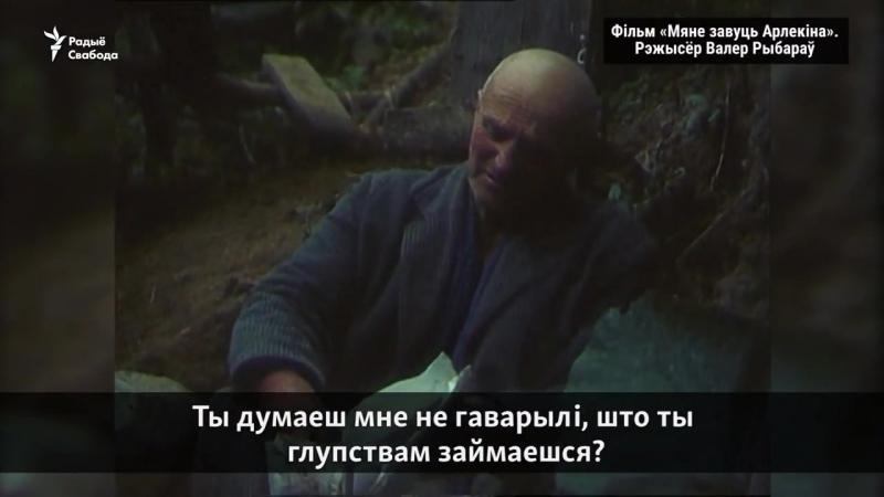 Як паэт-дзівак з Лагойску стаў акторам на «Беларусьфільме»