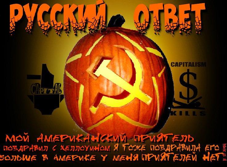 С Хэллоуином :)