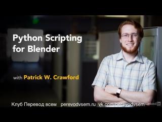 Написание скрипта на Python для Blender