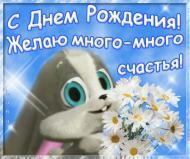 С днем рождения! Желаю много-много счастья!