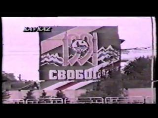 Новогодний штурм г. Грозного. 1994 - 1995 гг. Документальный фильм.