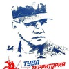 Военно-патриотический клуб |Тыва | Кызыл