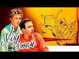 ХОД КОНЁМ (кинокомедия) СССР-1962 год (Доброе Кино)