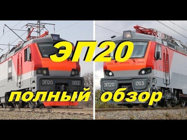 Электровоз ЭП20 - полный обзор. Electric locomotive EP20 - review