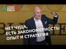 Радислав Гандапас: Самые большие неудачники - это успешные люди