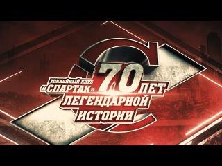 Фильм «ХК «Спартак» - 70 лет легендарной истории»
