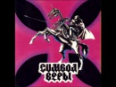 Hard Rock Folk Metal СИМВОЛ ВЕРЫ Символ веры 1994 Full Album