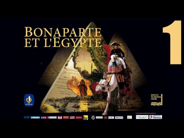 History: Наполеон: Египетская кампания: Завоевание / 1 серия