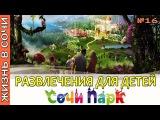 СОЧИ ПАРК   РОССИЙСКИЙ ДИСНЕЙЛЕНД   Отдых в Сочи с детьми