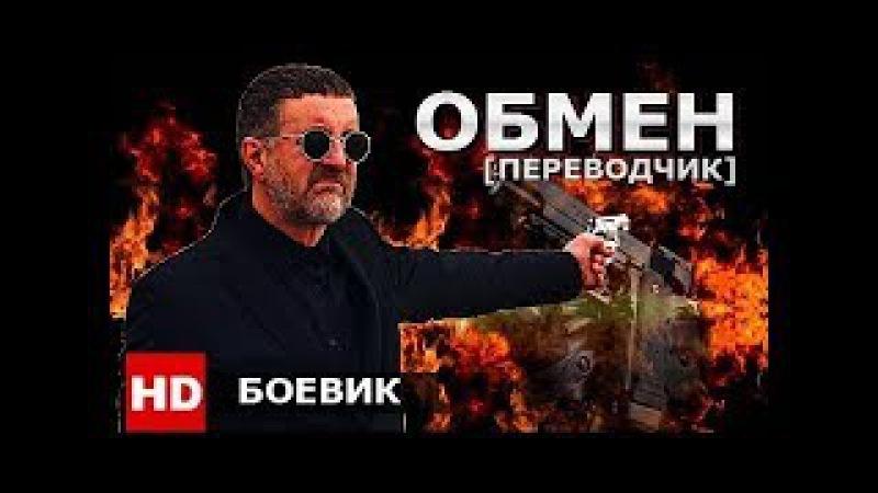👊💀БОЕВИК💀👊КЛАССНЫЙ КРИМИНАЛЬНЫЙ ФИЛЬМ👮💥 ОБМЕН 💥👮 боевики, детектив,кр » Freewka.com - Смотреть онлайн в хорощем качестве