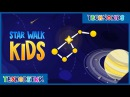Астрономия для детей Star Walk Kids Планеты и звезды Солнечная система обучающий мультик