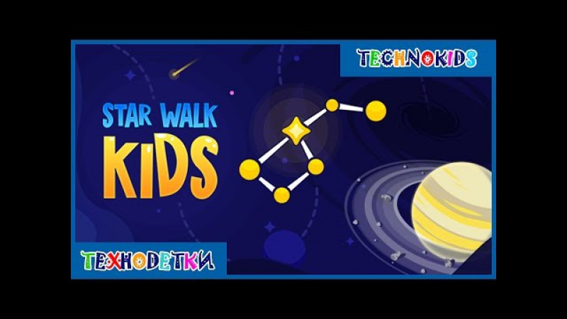 Астрономия для детей - Star Walk Kids - Планеты и звезды - Солнечная система - обучающий мультик