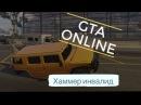 GTA Online - AlexPozitiv и BrainDit Смешные Моменты 34