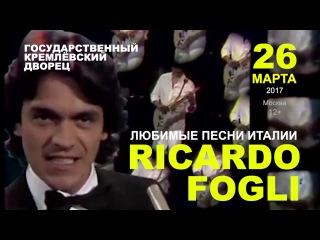 2017.03.26 Москва Riccardo Fogli Государственный Кремлевский Дворец