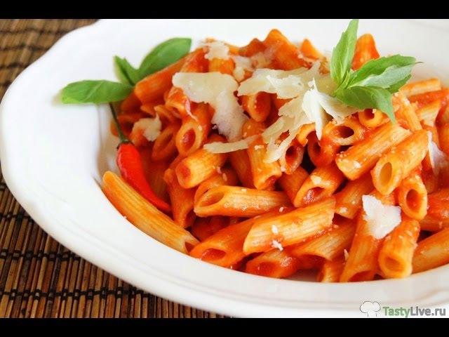 Спагетти с соусом Аррабиата от Дженнаро Контальдо