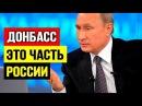 Шутки в сторону! Путин ЗАПРЕТИЛ хохлам мечтать об окончании конфликта на Украин
