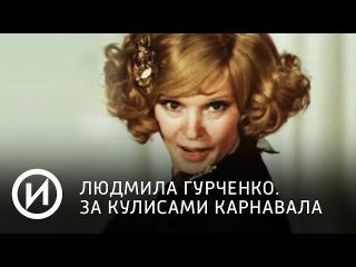 Людмила Гурченко. За кулисами карнавала | Телеканал История