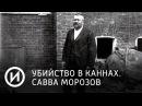 Убийство в Каннах. Савва Морозов Телеканал История