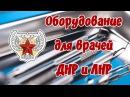 Оборудование для врачей ДНР и ЛНР
