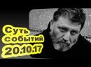 Сергей Пархоменко - Суть событий 20.10.17