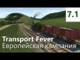 Прохождение Transport Fever. Европейская кампания. Миссия 7 - Ла-Манш 15