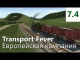 Прохождение Transport Fever. Европейская кампания. Миссия 7 - Ла-Манш 45