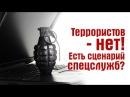Террористов нет Есть сценарий спецслужб Обманутая Россия