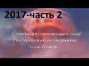 2018-2017 САМЫЕ СТРАШНЫЕ ГОДЫ.ПРЕДСКАЗАНИЯ ПРОРОКОВ. 2 часть